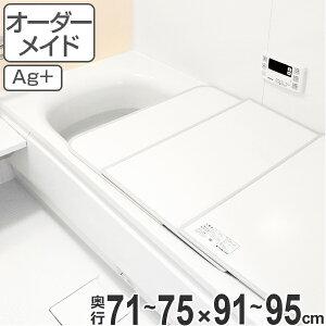 風呂ふた オーダー オーダーメイド ふろふた 風呂蓋 風呂フタ ( 組み合わせ ) 71〜75×91〜95cm 銀イオン配合 2枚割 特注 別注 ( 送料無料 風呂 お風呂 ふた フタ 蓋 組み合わせ パネル 組み合