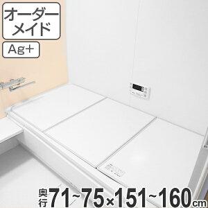 風呂ふた オーダー オーダーメイド ふろふた 風呂蓋 風呂フタ ( 組み合わせ ) 71〜75×151〜160cm 銀イオン配合 3枚割 特注 別注 ( 送料無料 風呂 お風呂 ふた フタ 蓋 組み合わせ パネル 組み