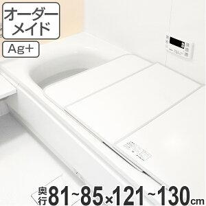 風呂ふた オーダー オーダーメイド ふろふた 風呂蓋 風呂フタ 組み合わせ 81〜85×121〜130cm 銀イオン 2枚割 特注 別注 ( 送料無料 風呂 お風呂 ふた フタ 蓋 組み合わせ パネル 組み合わせ風呂