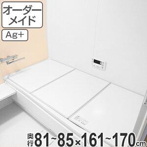 風呂ふた オーダー オーダーメイド ふろふた 風呂蓋 風呂フタ 組み合わせ 81〜85×161〜170cm 銀イオン 3枚割 特注 別注 ( 送料無料 風呂 お風呂 ふた フタ 蓋 組み合わせ パネル 組み合わせ風呂