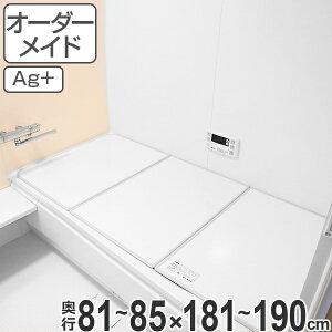 風呂ふた オーダー オーダーメイド ふろふた 風呂蓋 風呂フタ 組み合わせ 81〜85×181〜190cm 銀イオン 3枚割 特注 別注 ( 送料無料 風呂 お風呂 ふた フタ 蓋 組み合わせ パネル 組み合わせ風呂