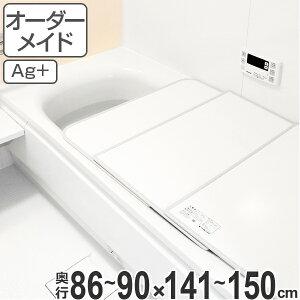 風呂ふた オーダー オーダーメイド ふろふた 風呂蓋 風呂フタ 組み合わせ 86〜90×141〜150cm 銀イオン 2枚割 特注 別注 ( 送料無料 風呂 お風呂 ふた フタ 蓋 組み合わせ パネル 組み合わせ風呂