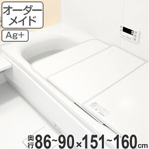 風呂ふた オーダー オーダーメイド ふろふた 風呂蓋 風呂フタ 組み合わせ 86〜90×151〜160cm 銀イオン 2枚割 特注 別注 ( 送料無料 風呂 お風呂 ふた フタ 蓋 組み合わせ パネル 組み合わせ風呂