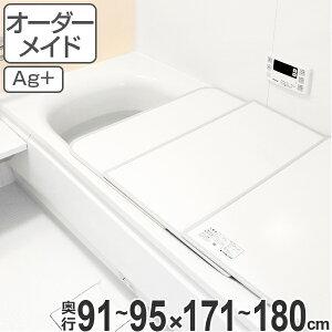 風呂ふた オーダー オーダーメイド ふろふた 風呂蓋 風呂フタ ( 組み合わせ ) 91〜95×171〜180cm 銀イオン配合 2枚割 特注 別注 ( 送料無料 風呂 お風呂 ふた フタ 蓋 組み合わせ パネル 組み