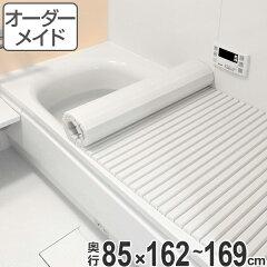 風呂ふたオーダーオーダーメイドふろふた風呂蓋風呂フタシャッター式85×162〜169cm特注別注