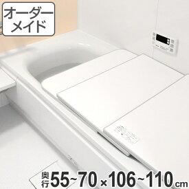 風呂ふた オーダー オーダーメイド ECOウォームneo ふろふた(組み合わせ)保温風呂ふた 55〜70×106〜110cm ( 送料無料 風呂蓋 風呂フタ 冷めにくい 風呂 フタ サイズオーダー )