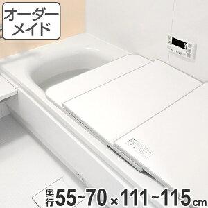 風呂ふた オーダー オーダーメイド ECOウォームneo ふろふた(組み合わせ)保温風呂ふた 55〜70×111〜115cm ( 送料無料 風呂蓋 風呂フタ 冷めにくい 風呂 フタ サイズオーダー )