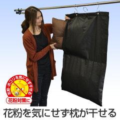 ふとん干しまくら干し袋花粉ガード汚れ防止
