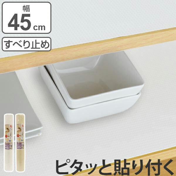 食器棚シート 綿製 約 45×160cm ワイド 抗菌 洗える 食器棚 シート 日本製 ( 滑り止めシート ずれにくい 滑り止め ランチョンマット 食器棚用 棚敷き 棚板保護 約 45cm 滑り止め 加工 傷防止 食器棚クロス )