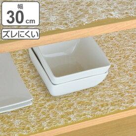 食器棚シート ノンスリップ棚シート 30×120cm 滑り止めシート 食器棚 シート 日本製 ( 滑り止め テーブルランナー ずれにくい テーブルマット 食器棚用 ランナー ランチョンマット 透明 食器 滑りにくい 保護 ノンスリップ )
