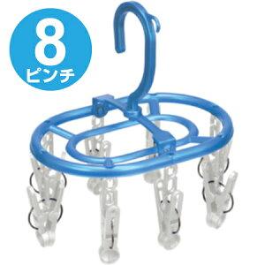 洗濯ハンガー ミニハンガー ピンチ8個付 ( 物干しハンガー 洗濯物干し 洗濯用品 室内物干し 洗濯 洗濯ピンチ )