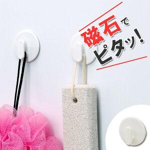 磁着マグネット バスフックミニ 2個組 ( バスフック バス フック マグネット 磁石 マグネットフック 浴室 お風呂 壁掛け 壁 収納 バス用品 )