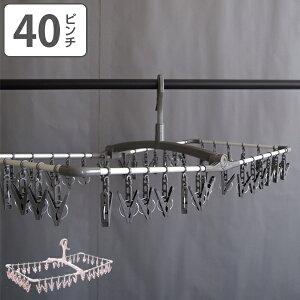洗濯ハンガー 角ハンガー UBアルミ角ハンガー 40ピンチ ( ピンチハンガー 物干しハンガー ハンガー 洗濯 洗濯物 洗濯物干し 洗濯ハンガー アルミ 洗濯バサミ ピンチ 40 折りたたみ キャッチ