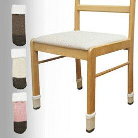 椅子の脚カバー チェアソックス 2重構造 8個入 ( イス いす 椅子 カバー 足キャップ 足カバー 椅子脚カバー 脚カバー )