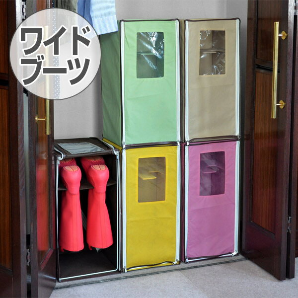 |特価| 収納ボックス ワイドブーツ用 幅28×奥行30×高さ55cm ブーツボックス 収納 ( ブーツ 靴 くつ 収納ケース ボックス ブーツ クローゼット収納 コンパクト 押入れ収納 クローゼット 押入れ 奥行30 不織布 ブーツケース )