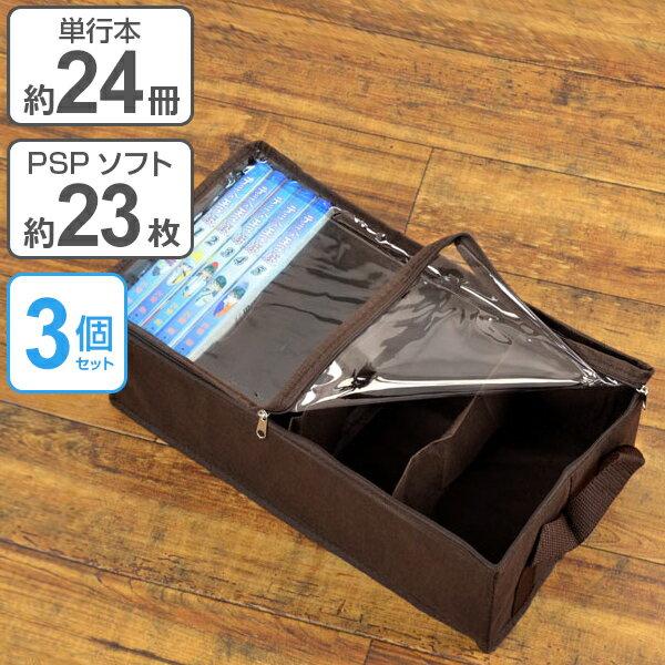 収納ボックス 単行本サイズ 幅35×奥行18×高さ12cm メディア収納 布製 3個セット ( 収納ケース 収納 コミック収納 ゲームソフト収納 透明窓付き 布 不織布 新書 コミック 単行本 ゲームソフト PS ソフト 仕切付き )