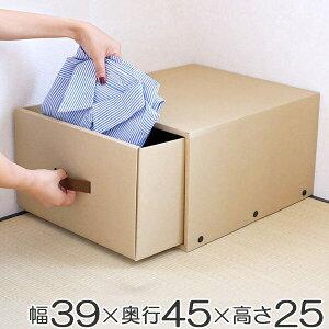 収納ケース 約 幅39×奥行45×高さ25cm クラフト衣装ケース クローゼット用 引き出し 取っ手付き ( 収納 衣装ケース 収納ボックス クラフトケース 収納箱 服 衣類 整理 クラフト ダンボール 箱