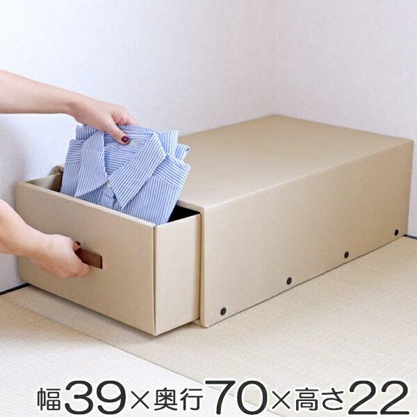 収納ケース 約 幅39×奥行70×高さ22cm クラフト衣装ケース 押し入れ用 引き出し 取っ手付き ( 収納 衣装ケース 収納ボックス クラフトケース 収納箱 服 衣類 整理 クラフト ダンボール 箱 紙 製 簡易 軽い ひきだし )