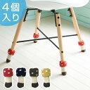 椅子の脚カバー チェアソックス chair socks Kinoko 二重構造 4個入 一脚分 ( 椅子 いす イス きのこ カバー 脚カバ…