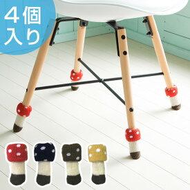 椅子の脚カバー チェアソックス chair socks Kinoko 二重構造 4個入 一脚分 ( 椅子 いす イス きのこ カバー 脚カバー 足カバー 脚キャップ 足キャップ キャップ 椅子足カバー 椅子脚カバー 椅子脚 椅子足 イス脚カバー )