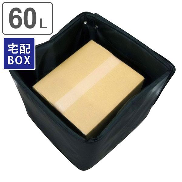 宅配ボックス 折りたたみタイプ ( 宅配BOX 折り畳み 一戸建て用 屋外 簡易型 ポスト 荷物受け 据え置き メール便 )