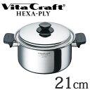 Vita Craft ビタクラフト 両手鍋 深型 21cm 4L ヘキサプライ No.6125 IH対応 ( 送料無料 無水調理 無油調理 …