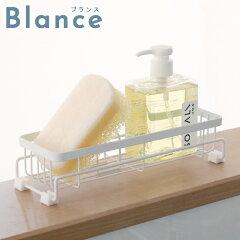 スポンジラック置き型ホワイトブランスBlance