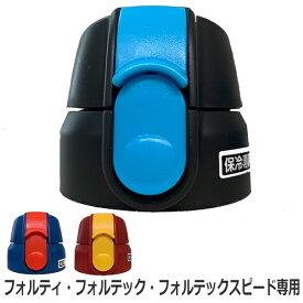 キャップユニット キャップ パッキン フォルティ フォルテック フォルテックスピード ( 専用 パーツ パッキン付き フタ 水筒 ステンレスボトル ステンレス ダイレクトボトル 赤 青 黒 フォルテック・スピード 蓋 )