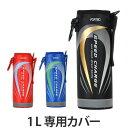 水筒 カバー ボトルケース ポーチ フォルテック ステンレスボトル 1リットル専用 2015デザイン ( 替えケース …