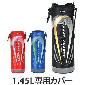 水筒 カバー ボトルケース ポーチ フォルテック ステンレスボトル 1.45リットル専用 2015デザイン ( 替えケース 部品 パーツ ボトルカバー 1.5L すいとう )