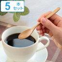 スプーン コーヒースプーン 14cm 栗の木 天然木 カトラリー 同色5本セット ( 木製 ティースプーン 木 ウッドカトラリー 和食器 栗 木のスプーン コーヒー スープ デザート )