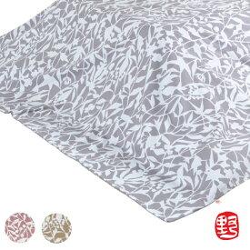 マルチクロス ののすて 花衣 長方形 200cm×250cm 日本製 クロス ( 送料無料 マルチカバー ベッドカバー ソファーカバー 大判 布 目隠し カバー フリークロス インテリア こたつ テーブル カーテン 綿100% おしゃれ 近江上布 )