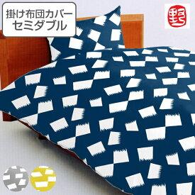 掛け布団カバー ののすて 颯 セミダブル 170cm×210cm 日本製 掛けカバー ( 送料無料 布団 カバー 布団カバー 寝具カバー 寝具 掛け布団 綿100% 掛け ふとんカバー フトンカバー おしゃれ カバーリング 近江上布 )