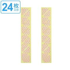 両面シールスミピタシート固定シール三角両面シール24枚入り日本製