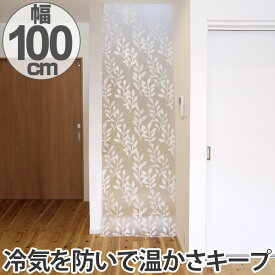 寒さ対策 階段 あったかカーテン 幅100×丈260cm レギュラー ( 冷気 寒さ 対策 カーテン 防寒 冷え 風 遮断 すき間風 間仕切り 階段 廊下 勝手口 暖房 光熱費 節約 100 260 )