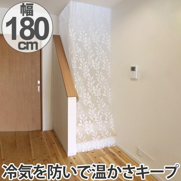 寒さ対策 階段 あったかカーテン 幅180×丈260cm ワイド ( 冷気 寒さ 対策 カーテン 防寒 冷え 風 遮断 すき間風 間仕切り 階段 廊下 勝手口 暖房 光熱費 節約 180 260 )