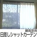 夏の日差しシャットカーテン 腰高窓用 室内用 日よけカーテン 2枚入 ( 日除け 窓ガラス 目隠し 遮熱 遮光 日差し…