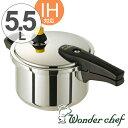 Wonder chef ワンダーシェフ 圧力鍋 デリッシュ 22cm 5.5L IH対応 ( 送料無料 片手鍋 ガス火対応 レシピ本付き…