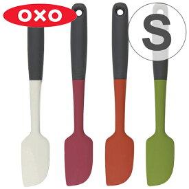 OXO オクソー シリコンスパチュラ S ( 食洗機対応 ヘラ ゴムヘラ シリコン製 スパチュラ シリコンキッチンツール 調理用品 へら キッチン用品 )