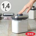 オクソー コンテナ ステンレス レクタングル ショート プラスチック ストッカー キッチン
