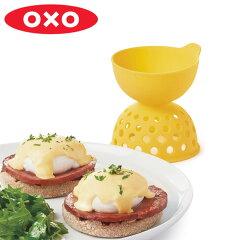 OXOオクソーエッグポーチャー