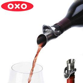OXO オクソー ワインストッパー&ポワラー ( ストッパー ワイングッズ ワインポワラー ワイン栓 ワインキャップ ボトルストッパー 注ぎ口 ポアラー ポワラー 液だれ防止 デキャンティングポアラー エアロポアラー ワイン用品 )