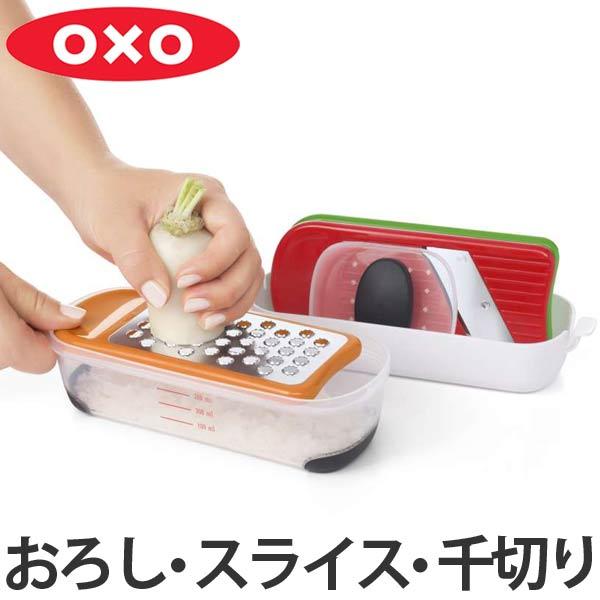 OXO オクソー グレーター&スライサーセット ミニ ( 調理器セット スライサーセット 野菜スライサー 野菜調理器セット スライサー スライス 大根おろし 千切り 指ガード付き 食洗機対応 目盛り付き 下ごしらえ )