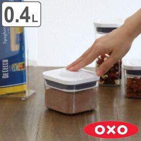 OXO オクソー ポップコンテナ2 スモールスクエア ミニ 0.4L ( 保存容器 密閉 プラスチック 密閉容器 密閉保存容器 プラスチック製保存容器 透明 調味料容器 ストッカー コンテナ スタッキング ワンプッシュ開閉 )