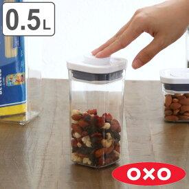 OXO オクソー ポップコンテナ2 ミニスクエア ショート 0.5L ( 保存容器 密閉 プラスチック 密閉容器 密閉保存容器 プラスチック製保存容器 透明 調味料容器 ストッカー コンテナ スタッキング ワンプッシュ開閉 )