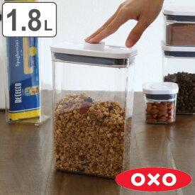OXO オクソー ポップコンテナ2 スリムレクタングル ミディアム 1.8L ( 保存容器 密閉 プラスチック 密閉容器 密閉保存容器 プラスチック製保存容器 透明 調味料容器 ストッカー コンテナ スタッキング ワンプッシュ開閉 )