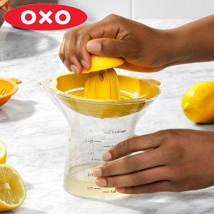 ジューサー OXO オクソー 2-in-1 シトラスジューサー ( 絞り器 レモン絞り れもん絞り 果実絞り器 果汁絞り器 目盛り付き 計量カップ 大小セット 万能 便利グッズ フツール 果物 くだもの )