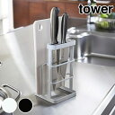カッティングボード&ナイフスタンド tower ( キッチン 収納 キッチン収納 まな板スタンド 包丁スタンド まな板 包…
