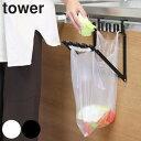 ゴミ箱 ごみ箱 レジ袋ハンガー タワー tower ( レジ袋ホルダー キッチン 分別ゴミ箱 ダストボックス ダストBOX …