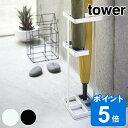 傘立て スリム アンブレラスタンド タワー tower ( 傘立て おしゃれ 傘たて かさ立て カサ立て かさたて アイア…